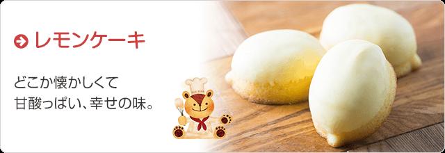 檸檬(レモン)ケーキ